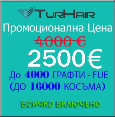 price2500