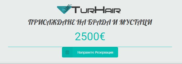 2500 price